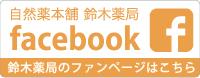 自然薬本舗 鈴木薬局 facebook 鈴木薬局のファンページはこちら