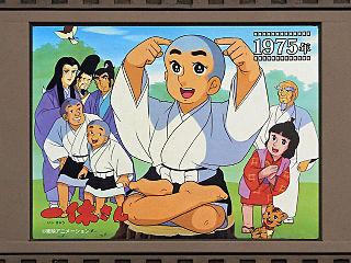 320px-Nerima_Oizumi-animegate_Chronological_table_Ikkyu-san_1